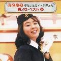 はとバス 昭和の名ガイドが選んだ 懐メロ・ベスト 5