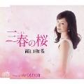 三春の桜 / ぬくもり酒