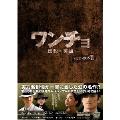 ワンチョ-伝説の英雄- DVD-BOX2