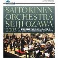 小澤征爾指揮 サイトウ・キネン・オーケストラ 2003