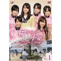 桜からの手紙~AKB48 それぞれの卒業物語~ Vol.1