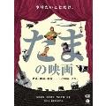 たまの映画[BWD-2094][DVD] 製品画像