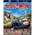 ガリバー旅行記 [Blu-ray Disc+DVD+デジタルコピー]<初回生産限定>