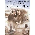 MOTOHARU SANO 30th ANNIVERSARY WOWOWスペシャルドラマ 堤幸彦×佐野元春 コヨーテ、海へ