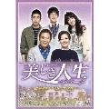 美しき人生 DVD BOX 4