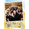 家に帰る道 DVD-BOX3