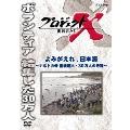 プロジェクトX 挑戦者たち よみがえれ、日本海 ~ナホトカ号 重油流出・30万人の奇跡~