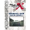 プロジェクトX 挑戦者たち 世界を驚かせた一台の車 ~名社長と闘った若手社員たち~