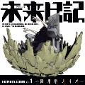 TVアニメ 未来日記 INSPIRED ALBUM Vol.1 因果律ノイズ