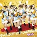 ライジング・サン JAPAN! (TYPE-B)