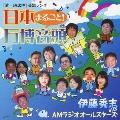 日本まるごと! 万博音頭 [CD+DVD]