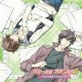 世界一初恋・世界一初恋2 オリジナルサウンドトラック