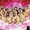 純情U-19 (Type-B) [CD+DVD]