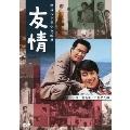 友情[DA-5623][DVD] 製品画像