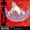 TVアニメ 未来日記 INSPIRED ALBUM Vol.2 因果律デシベル