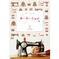 カーネーション 完全版 DVD-BOX 1