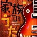 フジテレビ系ドラマ「家族のうた」オリジナル・サウンドトラック