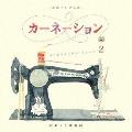 カーネーション -オリジナル・サウンドトラック 2-