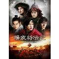 楊家将伝記 兄弟たちの乱世 DVD-BOX1