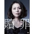 贖罪 DVDコレクターズBOX<初回生産限定版>