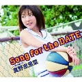 Song for the DATE<初回生産限定盤B>
