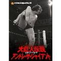 新日本プロレスリング 最強外国人シリーズ 大巨人伝説アンドレ・ザ・ジャイアントDVD-BOX[PCBE-62385][DVD]