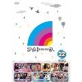 アメトーーク!DVD 22