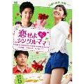 恋せよ シングルママ DVD-BOX5