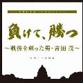 負けて、勝つ ~戦後を創った男・吉田茂~ オリジナルサウンドトラック