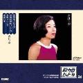歌カラ・ヒット4 (26)