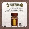金沢蓄音器館 Vol.15 シューベルト:「楽興の時」 第1番 ハ長調/「軍隊行進曲」 第1番ニ長調