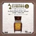 金沢蓄音器館 Vol.35 モーツァルト:ヴァイオリンソナタ 第34番 変ロ長調/第39番 ハ長調