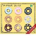 ドーナツの穴 [CD+DVD]<初回生産限定盤>