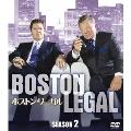ボストン・リーガル シーズン2 SEASONS コンパクト・ボックス