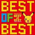 ポケットモンスター TVアニメ主題歌 ベスト・オブ・ベスト 1997-2012