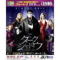 ダーク・シャドウ ブルーレイ&DVDセット [Blu-ray Disc+DVD]<初回限定生産版>