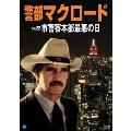 警部マクロード Vol.22「市警察本部最悪の日」