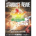 STARDUST REVUE 30th Anniversary オールキャストで大謝恩会~5時間程度、まったりと~ おみやげ付き LIVE AT SAITAMA SUPER ARENA [3DVD+CD]