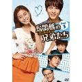 烏鵲橋[オジャッキョ]の兄弟たち DVD-BOX3