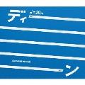 DEENAGE MEMORY ディーン20周年記念ベストアルバム<通常盤>