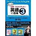 世界一わかりやすい英語の授業3[OHB-0076][DVD]