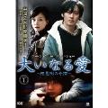 大いなる愛 ~相思樹の奇跡~ DVD-BOX1