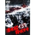 潜水艦イ-57降伏せず【期間限定プライス版】[TDV-23322D][DVD] 製品画像