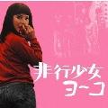 「非行少女ヨーコ」オリジナル・サウンドトラック