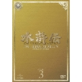 水滸伝 DVD-SET3