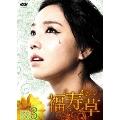 福寿草 DVD-BOX3