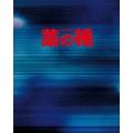 藁の楯 わらのたて ブルーレイ&DVDセット プレミアム・エディション [Blu-ray Disc+2DVD]<初回限定生産版>