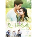 夏の協奏曲 DVD-BOX1