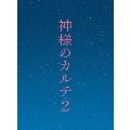 神様のカルテ2 スペシャル・エディション<初回限定版>
