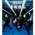 百花繚乱/疾走れ!ミライ [CD+DVD]